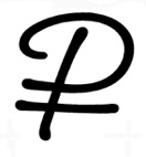 Знак рубля. Пример